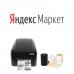 Комплект для маркировки Яндекс.Маркет: Принтер этикеток Godex GE300 U + этикет-лента + красящая лента