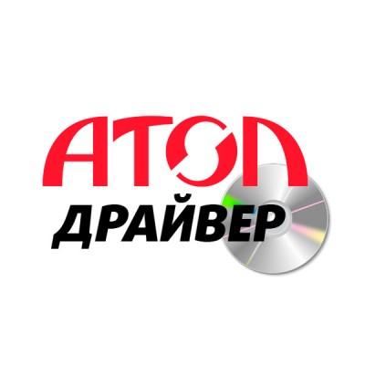ПО Атол: Драйвер дисплеев покупателей v.8.x 1 рабочее место