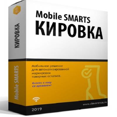 Mobile SMARTS: Кировка, «ЗАРУБЕЖНЫЙ СКЛАД»