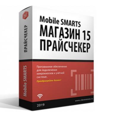 Продление подписки на обновления Клеверенс Mobile SMARTS: Магазин 15 Прайсчекер,для «1С: ERP Управление предприятием 2.4»