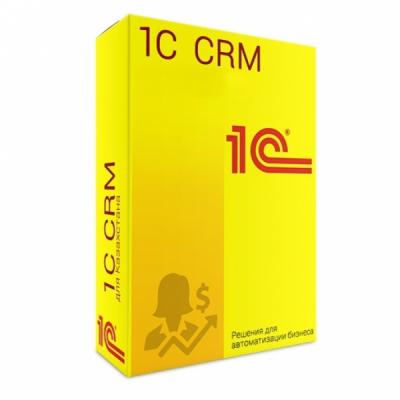 1С:CRM для Банков. Клиентская лицензия на 100 рабочих мест